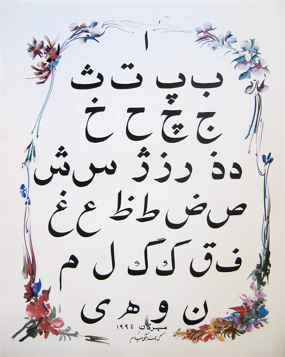 how to say i love you in persian farsi